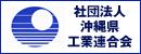社団法人 沖縄県工業連合会