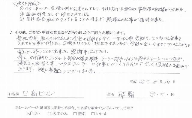 komentohidaka.jpg