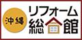 沖縄リフォーム総合館