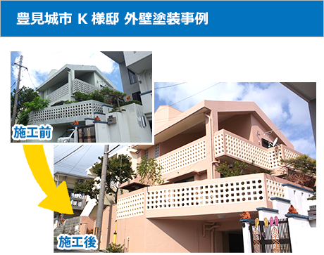 豊見城市 K様邸 外壁塗装事例