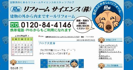 blog2012091.jpg