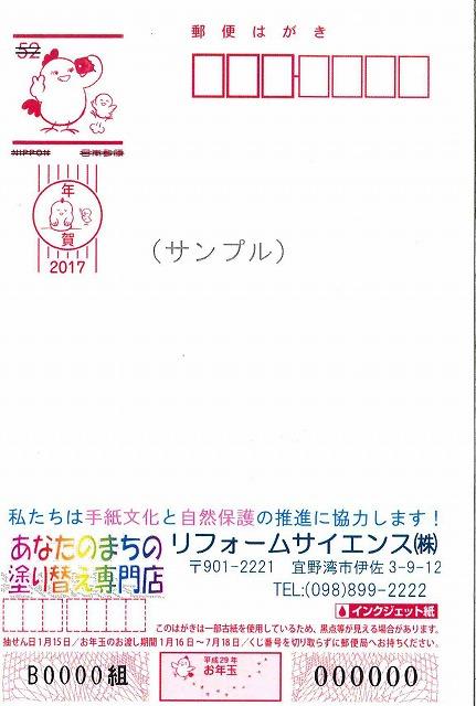 nengakihu2016-1