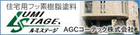AGCコーテック株式会社|製品情報|住宅塗料